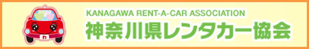 神奈川県レンタカー協会