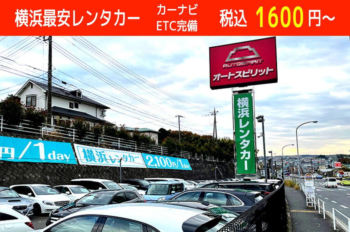 横浜レンタカー川和店