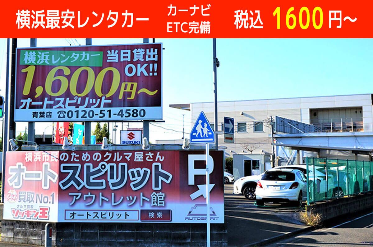 横浜レンタカー青葉店
